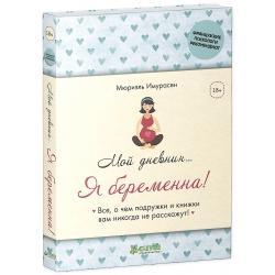 Мой дневник. Я - беременна! Имурасен М.
