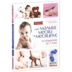 Мой малыш месяц за месяцем: от рождения до 1 года (м.о)