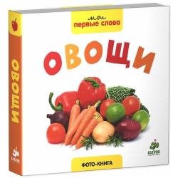 Мои первые слова. Фото-книга. Овощи