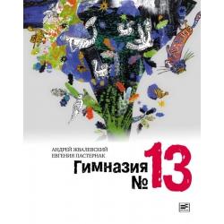 Гимназия №13: Роман-сказка. Жвалевский Андрей, Пастернак Евгения