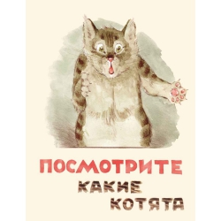 Посмотрите какие котята МАТВЕЕВ В.Ф.