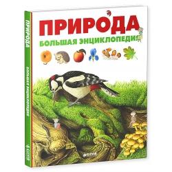 Природа. Большая энциклопедия Гравье-Бареддин Д.