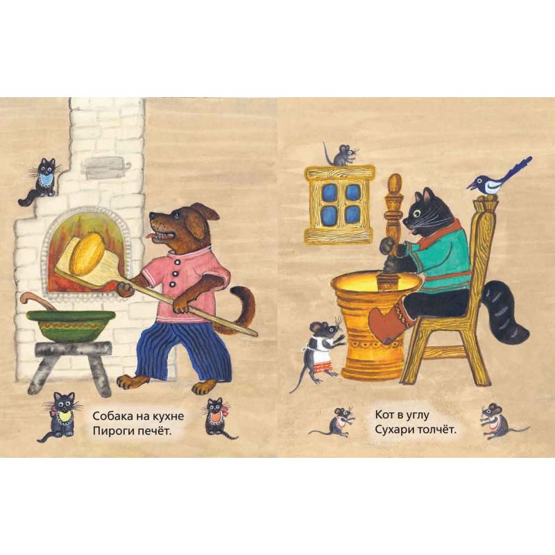 Собака, кот, кошка и курочка ВАСНЕЦОВ Ю. - BASHENKA.BY