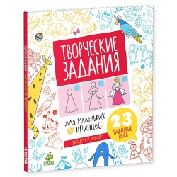 Творческие задания для маленьких принцесс. 23 пошаговых урока