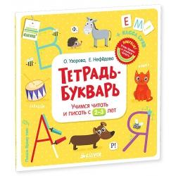 Тетрадь-Букварь. Учимся читать и писать с 2-3 лет лет
