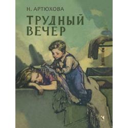Трудный вечер АРТЮХОВА Н.