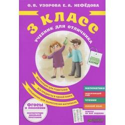 Узорова.3 класс.Учебник для отличника на каникулы Узорова О. В.