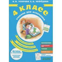 Узорова.4 класс.Учебник для отличника на каникулы Узорова О. В.