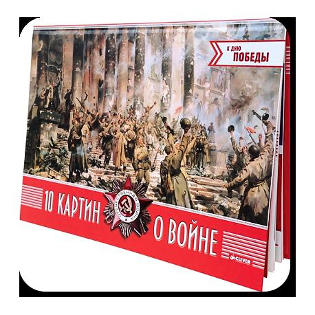 10 картин о войне Синельникова Н.