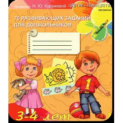 3-4 лет. 70 развивающих заданий для дошкольников. КУРАЖЕВА Н.Ю.