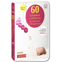60 занятий с ребенком по методике Монтессори (м.о.) Барба С.