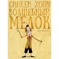 Волшебный мелок ХОПП С.