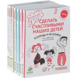 Сделать счастливыми наших детей. Комплект из 7 книг Грэветт Э.