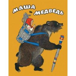 Маша и медведь БУЛАТОВ М.