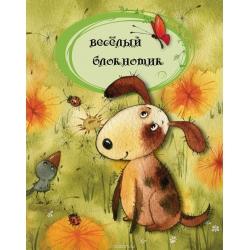 БЛОКНОТИК Веселый блокнотик КИРДИЙ В.