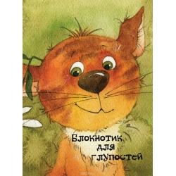 БЛОКНОТИК для глупостей КИРДИЙ В.