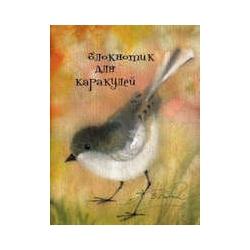 БЛОКНОТИК для каракулей 2 КИРДИЙ В.