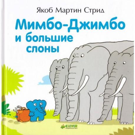Мимбо-Джимбо и большие слоны Стрид Якоб Мартин