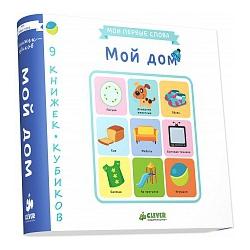 9 книжек-кубиков. Мой дом. Мои первые слова