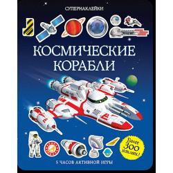 Супернаклейки. Космические корабли