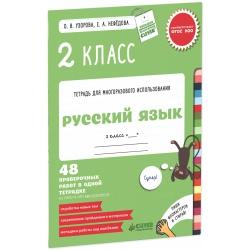 Узорова.Русский язык.2 класс.48 проверочных работ в одной тетрадке Узорова О. В.
