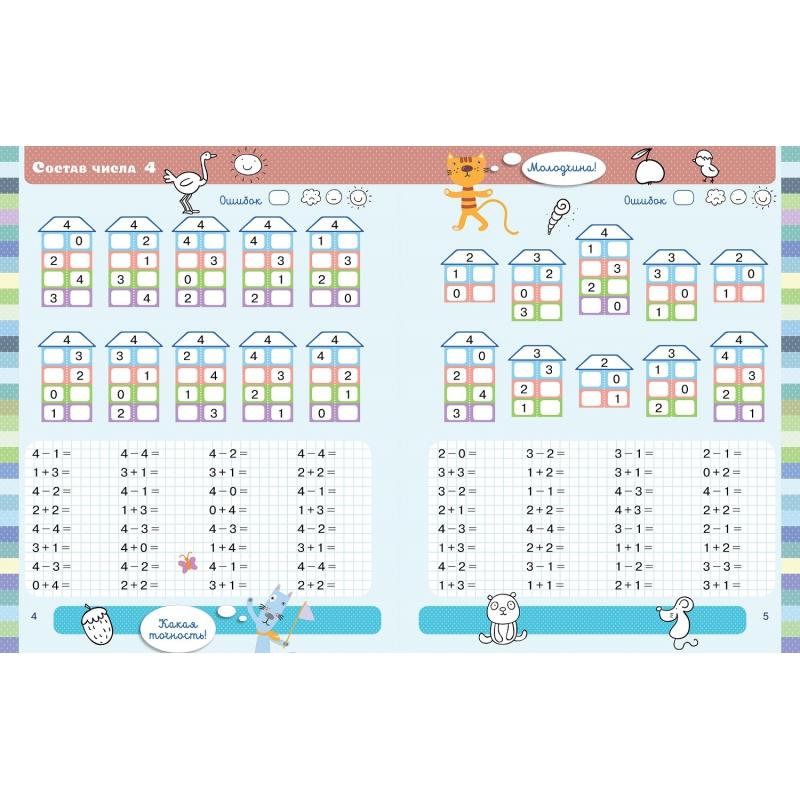 Распечатать примеры по математике 1 класс состав числа