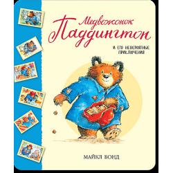 Медвежонок Паддингтон и его невероятные приключения. Сборник рассказов.