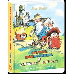 Муфта, Полботинка и Моховая Борода с илл. Вальтера (1 и 2 книги)