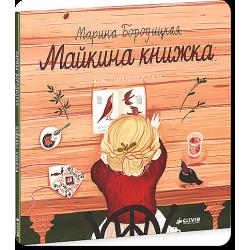 Майкина книжка Марина Бородицкая