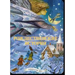 Рождественские истории. Сборник