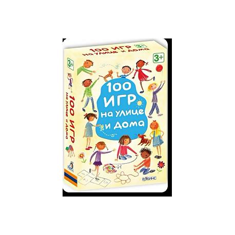 Асборн - карточки. 100 игр на улице и дома