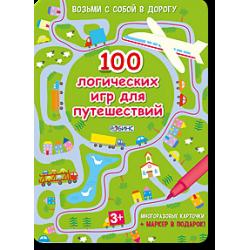 Асборн - карточки. 100 логических игр для путешествий