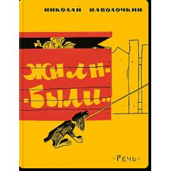 Жили-были… Наволочкин Николай