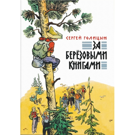 За березовыми книгами ГОЛИЦЫН С.