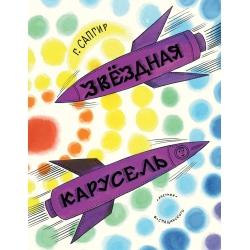 Звёздная карусель Сапгир Генрих