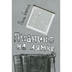 Пианино на лямке