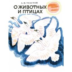 О животных и птицах Толстой Л.Н.