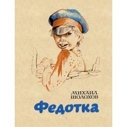 Федотка ШОЛОХОВ М.