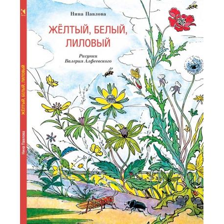 Желтый, белый, лиловый (Обл.) ПАВЛОВА Н.М.