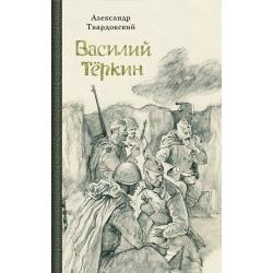 Василий Тёркин. ТВАРДОВСКИЙ А.