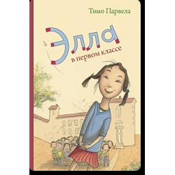 Элла в первом классе. Книга 1. Парвела Тимо