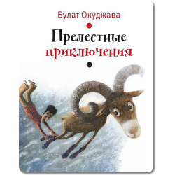 Прелестные приключения Булат Окуджава