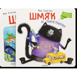 """Комплект """"Морские истории котенка Шмяка"""" (2 книги: """"Шмяк и пингвины""""+""""Шмяк и рыбки"""")"""