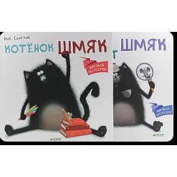 "Комплект ""Секреты котенка Шмяка. Книжки-картинки"" (2 книги: ""Котёнок Шмяк"" и ""Тайный агент Шмяк""))"