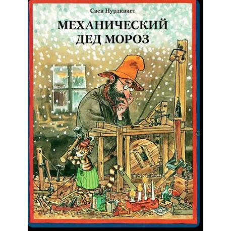 Механический Дед Мороз. Свен Нурдквист