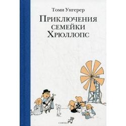 Приключения семейки Хрюллопс. УЦЕНКА