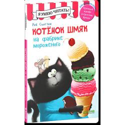 Я умею читать: Котенок Шмяк на фабрике мороженого. Роб Скоттон