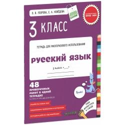 Узорова.Русский язык.3 класс.48 проверочных работ в одной тетрадке Узорова О. В.