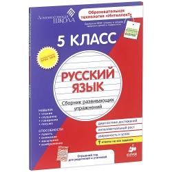 Ломоносовская школа. Русский язык.5 класс