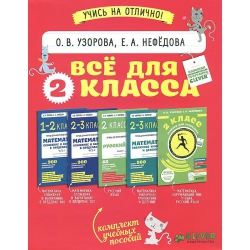 """Комплект """"Все для 2 класса"""" (5 книг) Узорова О. В."""